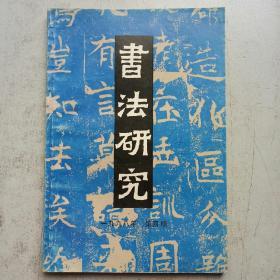 书法研究1998-4