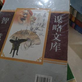 智慧谋略文库《图文版》(全三卷)