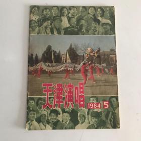 天津演唱 1984年5期
