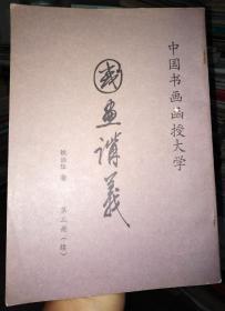 中国书画函授大学国画讲义第三册(续)