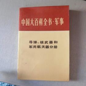 中国大百科全书•军事
