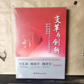 变革与创新——对中国信用卡产业经营管理的探索与思考(未拆塑封)