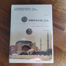 伊斯坦布尔死亡纪事