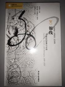 银线:19世纪的世界与中国