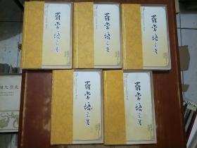 罗常培文集1--10册全
