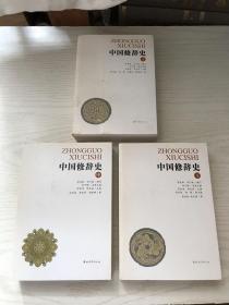 中国修辞史(上中下)