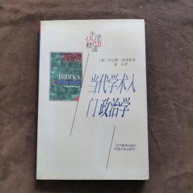 当代学术入门:政治学 【250】