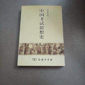 中国考试思想史