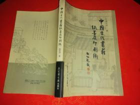 中国古代书籍纸墨及印刷术(2002年12月修订版)