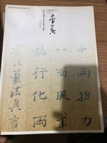 当代中国楷书名家作品集[ 吴震启]