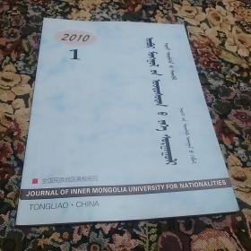 内蒙古民族大学学报 (社会科学•蒙古文版)2010.1