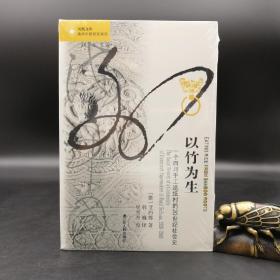 绝版| 以竹为生:一个四川手工造纸村的20世纪社会史(海外中国研究丛书)