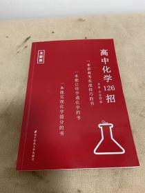 高中化学126招