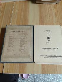 MACTEPA COBETCKOГO NCKYCCTBA (1948.1949年共50张长卷盒装)见图