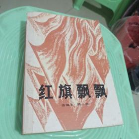 红旗飘飘选编本第一集