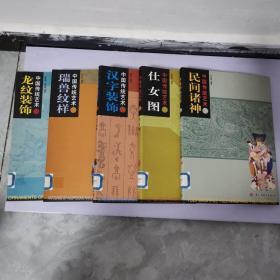 中国传统艺术 .龙纹装饰.瑞兽纹样.汉字装饰.仕女图.民间诸神.5本合售