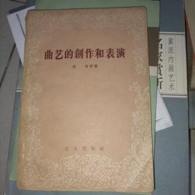 曲艺的创作和表演 (1956年一版一印,有老舍、侯宝林、高元钧、白凤鸣等名家作品)