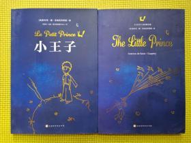 小王子(英汉对照套装共2册)