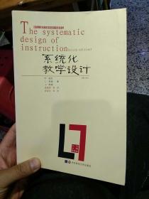 【2007年中文版本,内页干净】系统化教学设计 第六版 W·迪克、庞维国  著 华东师范大学出版社9787561754580