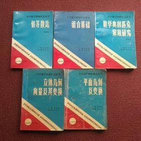中学数学奥林匹克丛书:立体几何向量及其变换、平面几何及变换、组合基础、初等数论(高中册)、数学奥林匹克解题研究(高中册)  共5本合售
