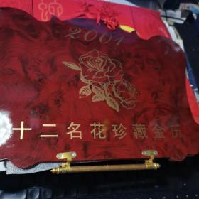2001年 十二名花珍藏金历(2001年木质银箔月历;铜轴折叠)