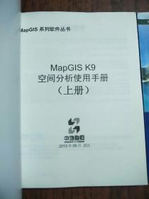 MapGISk9 空间分析使用手册上下  原版内页干净