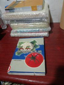 瓜菜施肥技术手册