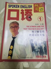 李阳疯狂英语:口语(1)(1本书+2盒磁带)