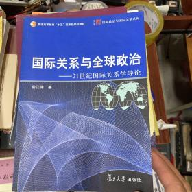 国际关系与全球政治
