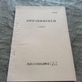 赤峰市气候影响评价汇编1986