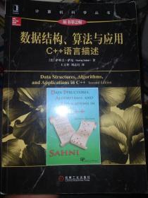 计算机科学丛书·数据结构、算法与应用:C++语言描述(原书第2版)