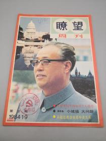 瞭望周刊1984年第2期