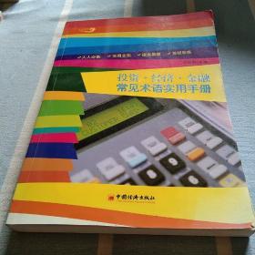 投资·经济·金融常见术语实用手册