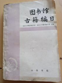 高等学校文科教材。图书馆古籍编目。中华书局。