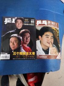 乒乓世界 2006年第3期(未拆封·带副刊全品)
