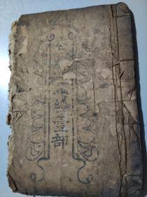 旧抄本经文一册