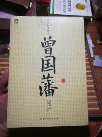 中华经典解读:曾国藩(未拆封)