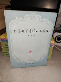 外国短篇爱情小说选评