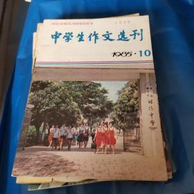 中学生作文选刊:1985年全年12期缺第8期