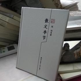 散文季节/赵园散文精选  赵园签名钤印