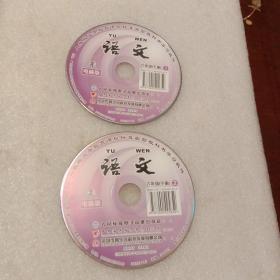 语文:六年级下册1-2  电脑版CD-ROM光盘 (人教版义务教育课程标准实验教科书学习光盘  无书  仅光盘2张)