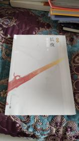 【签名本】作者姚雪垠之子姚海天签赠文洁若《长夜》