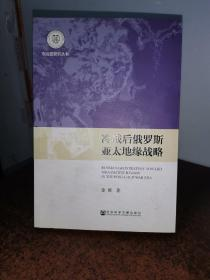 东北亚研究丛书:冷战后俄罗斯亚太地缘战略