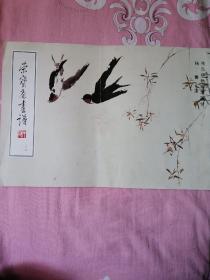荣宝斋画谱(三十九)花鸟动物山水部分 杨善深 绘