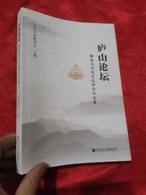 庐山论坛:佛教与中国文化峰会论文集  (16开)