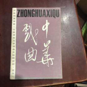 中华戏曲第十辑