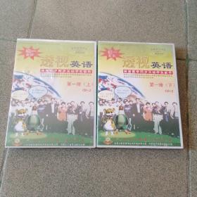 透视英语 第一册 上下 光盘4张