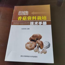 新编香菇袋料栽培技术手册
