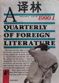 译林杂志1990年第1期,16开正版8成新