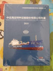 中远海运特种运输股份有限公司年鉴 2018